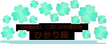 社会福祉法人こぶしの村福祉会ひかり園