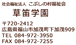 社会福祉法人こぶしの村福祉会草笛学園 広島県福山市加茂町下加茂909TEL084-972-3950