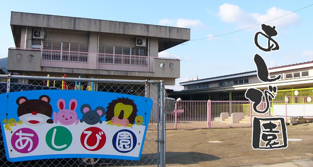 福山市 児童発達支援事業 あしび園