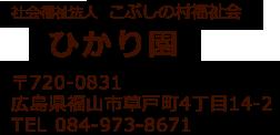 社会福祉法人こぶしの村福祉会ひかり園 広島県福山市草戸町4丁目14-2 電話084-973-8671